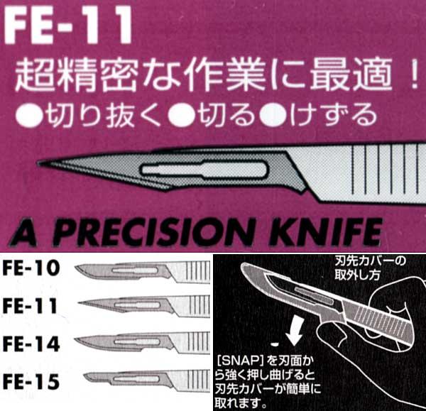 超薄刃精密ナイフ (FE-11 / 0.38mm厚)ナイフ(アイガーツールツール (TOOL×2)No.FE-011)商品画像_1