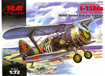 ポリカルポフ I-15bis 戦闘機プラモデル(ICM1/72 エアクラフト プラモデルNo.72012)商品画像