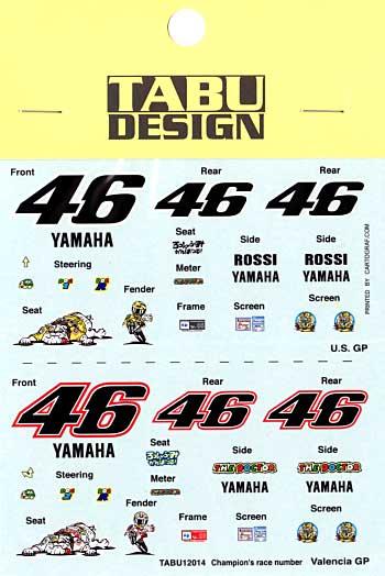 チャンピオンズ レース ナンバー (ヤマハ YZR-M1対応)デカール(タブデザイン1/12 デカールNo.TABU-12014B)商品画像