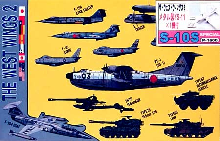 ザ ウエスト ウイングス 2 (メタル製YS-11 1機付)プラモデル(ピットロードスカイウェーブ S シリーズ (定番外)No.S-010S)商品画像