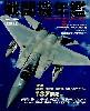 戦闘機年鑑 2007-2008