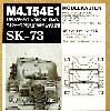 M4シャーマン戦車用 T54E1型 予備履帯 (可動式)