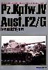 4号戦車 F2/G型 (Pz.Kpfw.4 Ausf.F2/G)