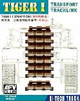 AFV CLUB1/35 AFV シリーズ (キャタピラ)タイガー1型 鉄道輸送用キャタピラ (可動式)