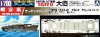 アオシマ1/700 ウォーターラインシリーズ スーパーディテール日本航空母艦 大鷹 エッチングパーツ付 (飛行甲板など)