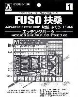 アオシマ1/700 ウォーターライン ディテールアップパーツ戦艦 扶桑 1944 エッチングパーツ
