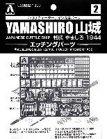 アオシマ1/700 ウォーターライン ディテールアップパーツ戦艦 山城 1944 エッチングパーツ