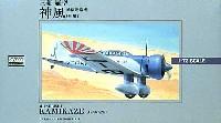 マイクロエース大戦機シリーズ (1/72・1/144・1/32)三菱 雁型 神風 (朝風) 通信連絡機