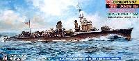 日本海軍 特型駆逐艦 雷 1944年 (最終時・フルハル仕様)
