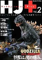 HJ+ ホビージャパンプラス Vol.2