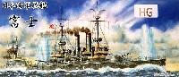 シールズモデル1/700 プラスチックモデルシリーズ日本海軍戦艦 富士 ハイグレードバージョン