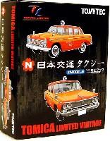 トミーテックトミカリミテッド ヴィンテージ (BOX)日本交通タクシー (2MODELS)