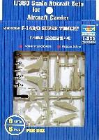トランペッター1/350 航空母艦用エアクラフトセットF-14B/D スーパートムキャット