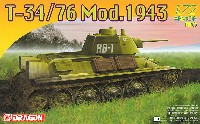T-34/76 1943年型