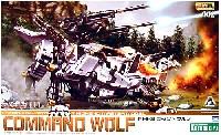 RHI-3 コマンドウルフ