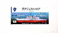 haru-nico警備保障護衛艦 パスカルメイジ
