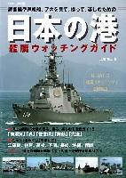 日本の港 艦艇ウォッチングガイド