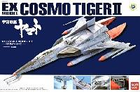 バンダイEXモデルコスモタイガー 2 (一式宇宙艦上戦闘機) (宇宙戦艦ヤマト)