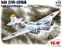 ICM1/72 エアクラフト プラモデルツポレフ SB 2M-100A 爆撃機