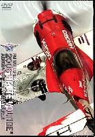 FIAワールドグランプリ 2006オートボルテージュ アエロバティックス 日本グランプリ