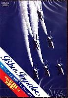 ブルーインパルス 2007 サポーターズ DVD