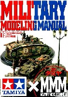 ホビージャパンミリタリーモデリングマニュアルミリタリーモデリングマニュアル Vol.19 (特集 タミヤ×MMM)