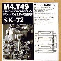 M4シャーマン戦車用 T49型 予備履帯 (可動式)