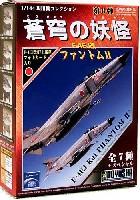 童友社1/144 現用機コレクションF-4EJ改 ファントム2 蒼穹の妖怪