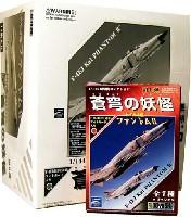 童友社1/144 現用機コレクションF-4EJ改 ファントム2 蒼穹の妖怪 (1BOX)