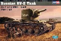 ホビーボス1/48 ファイティングビークル シリーズロシア KV-2 重戦車 量産型
