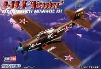 ホビーボス1/72 エアクラフト プラモデルP-39N エアラコブラ