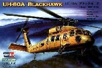 ホビーボス1/72 ヘリコプター シリーズUH-60A ブラックホーク