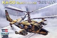 ホビーボス1/72 ヘリコプター シリーズKa-50 ブラックシャーク