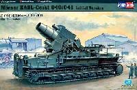 ホビーボス1/72 ファイティングビークル シリーズドイツ自走臼砲 カール 040/041 初期型