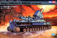 ホビーボス1/72 ファイティングビークル シリーズドイツ自走臼砲 カール 040/041 後期型