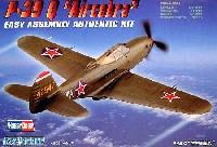ホビーボス1/72 エアクラフト プラモデルP-39Q エアラコブラ