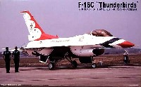 F-16C サンダーバーズ  (3機セット)