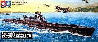タミヤ1/350 艦船シリーズ日本特型潜水艦 伊400