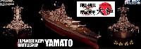 日本海軍戦艦 大和 終焉時 (フルハルモデル)