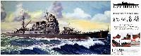 アオシマ1/350 アイアンクラッド重巡洋艦 高雄 1942 (初回特典付)