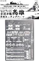 アオシマ1/350 アイアンクラッド ディテールアップパーツ重巡洋艦 高雄 1942 専用エッチングパーツ
