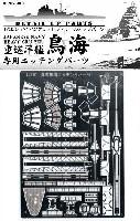 重巡洋艦 鳥海 1942 専用エッチングパーツ