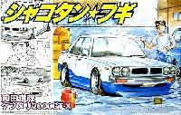 アオシマ1/24 シャコタンブギ岡田道秋 ケンメリ 2000GT-X