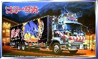 アオシマ1/32 大型デコトラ椎名急送 コリーダ丸 (ロングシャーシ保冷車)