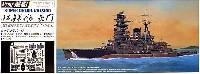 アオシマ1/700 艦船シリーズ日本海軍 戦艦 長門 (フルハルモデル) スーパーディテール