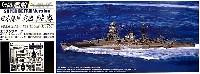 アオシマ1/700 艦船シリーズ日本海軍 戦艦 陸奥 (フルハルモデル) スーパーディテール