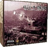 ミラクルハウス新世紀合金陸上自衛隊 66式 メーサー殺獣光線車 (フランケンシュタインの怪獣 サンダ対ガイラ)