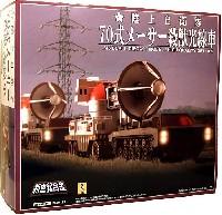 陸上自衛隊 70式 メーサー殺獣光線車 (地球破壊指令 ゴジラ対ガイガン)