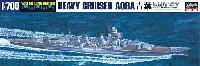 ハセガワ1/700 ウォーターラインシリーズ日本重巡洋艦 青葉