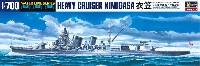 ハセガワ1/700 ウォーターラインシリーズ日本重巡洋艦 衣笠